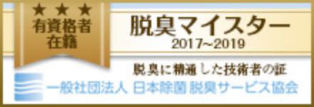 有資格者在籍 脱臭マイスター2017〜2019 脱臭に精通した技術者の証 一般社団法人 日本除菌脱臭サービス協会