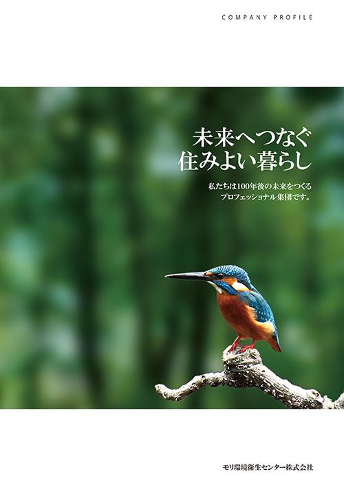 モリ環境衛生センター株式会社の会社案内パンフレット表紙