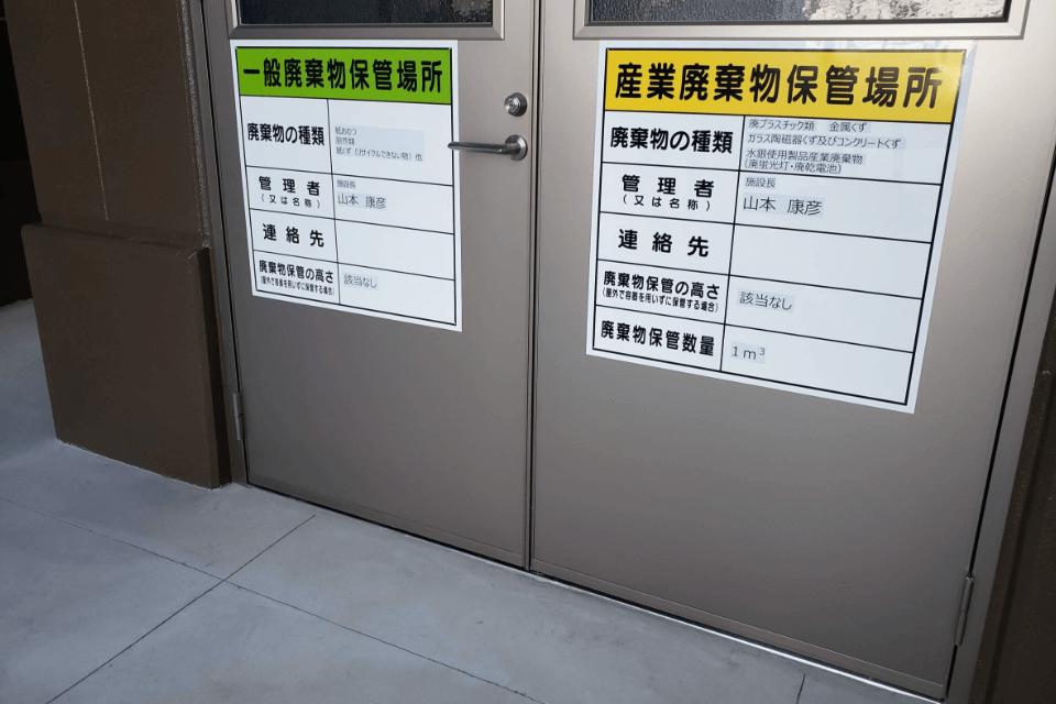 廃棄物保管庫の看板